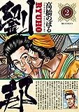 劉邦 (2) (ビッグコミックス)
