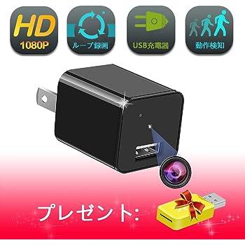 隠しカメラ ミニカメラ1080P HD 超小型カメラ スパイカメラ 防犯監視カメラ 盗撮 超高画質 長時間録画録音 動体検知 小型 屋内家庭用 防犯カメラ 日本語取扱説明書付き