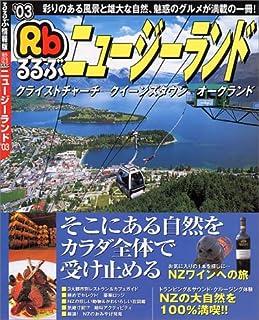 るるぶニュージーランド '03―クライストチャーチ/クイーンズタウン/オークランド (るるぶ情報版 海外 21)