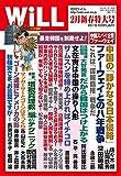 月刊WiLL (ウィル) 2019年 2月新春特大号