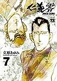 仁義 零 7 (ヤングチャンピオン・コミックス)