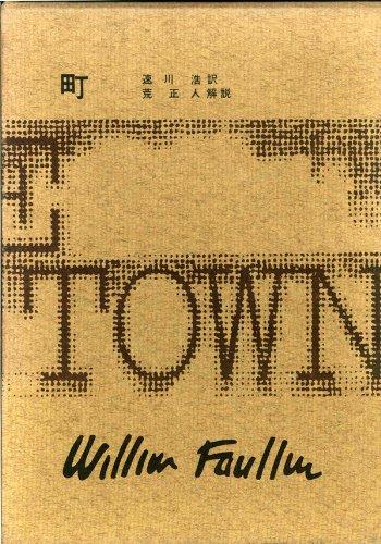 フォークナー全集 21 町の詳細を見る
