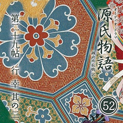 『源氏物語 瀬戸内寂聴 訳 第二十九帖 行幸 (其ノ二)』のカバーアート