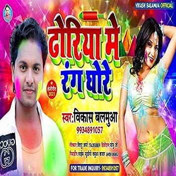 Dhoriye Me Rang Ghore
