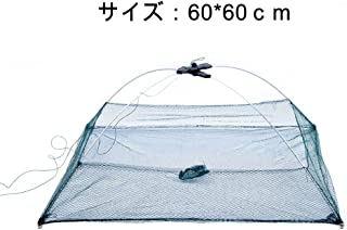 Agepoch 四手網 大漁捕穫網 魚捕り網 カゴ サイズ三つ60cm80cm100cm ウナギエビカニ小魚を一網打尽 折りたたみ式 コンパクト収納 釣り用仕掛け