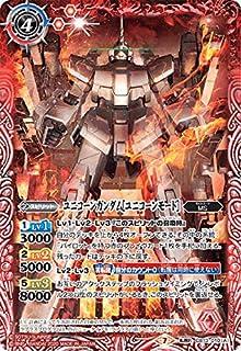 バトルスピリッツ CB13-010 ユニコーンガンダム[ユニコーンモード]/ユニコーンガンダム[デストロイモード] (転醒R 転醒レア) コラボブースター ガンダム 宇宙を駆ける戦士