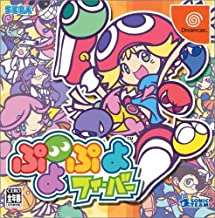 Puyo Puyo Fever [Japan Import]