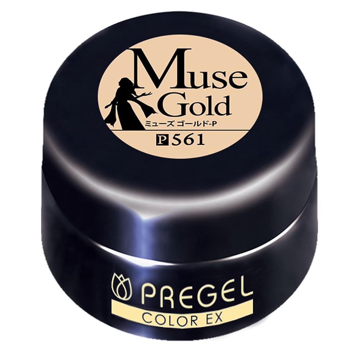 目立つ奨励します憂慮すべきプリジェル ジェルネイル カラーEX ミューズゴールド 4g PG-CE561