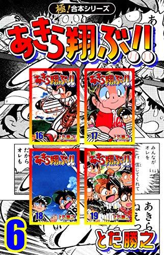 【極!合本シリーズ】あきら翔ぶ!!6巻
