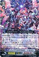 【 カードファイト!! ヴァンガード】 シュヴァルツシルト・ドラゴン SP《 黒輪縛鎖 》 bt12-s06