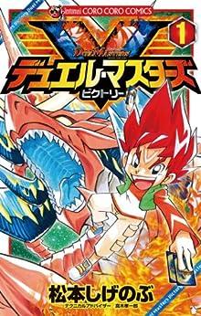 [松本しげのぶ]のデュエル・マスターズ V(ビクトリー)(1) (てんとう虫コミックス)