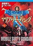 機動戦士Vガンダム3 マリア・リーディング (角川スニーカー文庫)