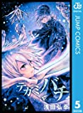 テガミバチ 5 (ジャンプコミックスDIGITAL)