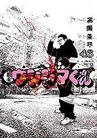 闇金ウシジマくん (46) (ビッグコミックス)
