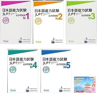 JLPT Official 5 books Set , N1 N2 N3 N4 N5 Japanese Language Proficiency Test Trial Examination Questions Workbook , Original Sticky Notes