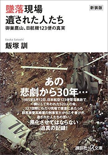 航空 事故 日本 墜落 123 便