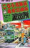 こちら葛飾区亀有公園前派出所 98 (ジャンプコミックス)