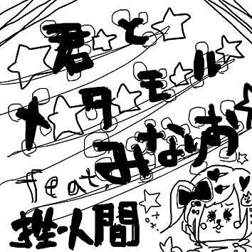 ☆君☆と☆メ☆タ☆モ☆る☆feat. みなりお(南 梨央奈)