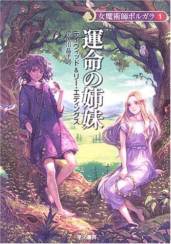運命の姉妹―女魔術師ポルガラ〈1〉 (ハヤカワ文庫FT)