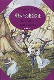 軽いお姫さま (妖精文庫)