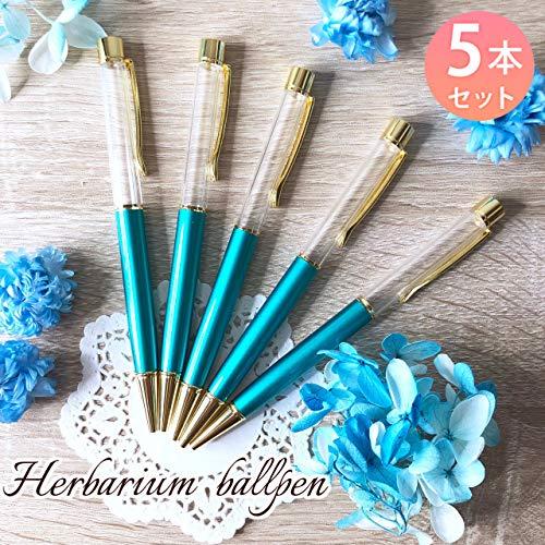 Ever garden ハーバリウムボールペン 中栓改良タイプ 本体のみ 5本セット 手作り キット ゴールド DIY専用 ハンドメイド オリジナル ペン ハーバリウム レジン (ターコイズグリーン5本セット)