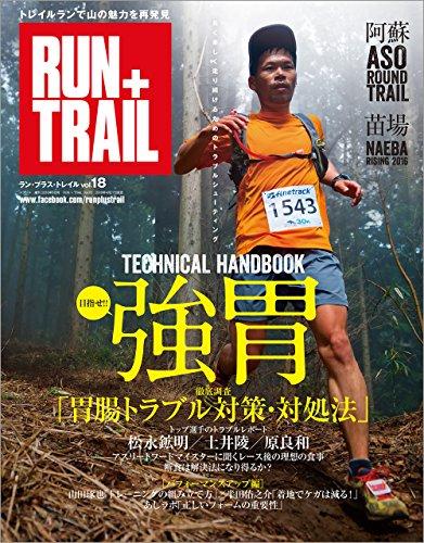 RUN+TRAIL (ラントレイル) Vol.18 2016年 6月号 [雑誌]