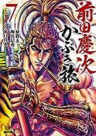前田慶次 かぶき旅 第07巻