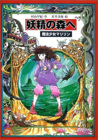 妖精の森へ―魔法少女マリリン〈4〉 (教育画劇の創作文学)