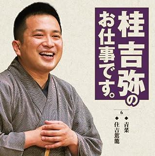 Katsura Kichiya No Oshigoto de