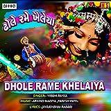 Dhole Rame Khelaiya