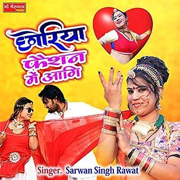 Choriya Fashion Me Aagi (Rajasthani)