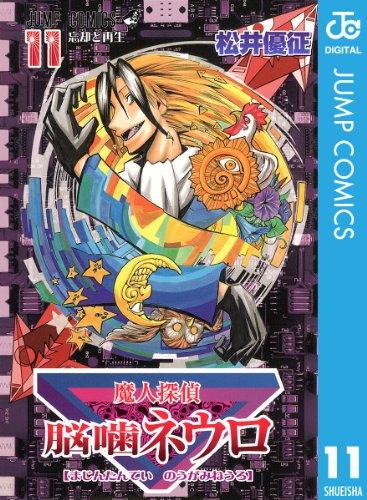 魔人探偵脳噛ネウロ モノクロ版 11 (ジャンプコミックスDIGITAL)