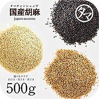 香川県産 ごま500g 国産 黒ごま 煎り胡麻タイプ
