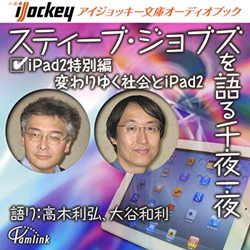 『スティーブ・ジョブズを語る千夜一夜 iPad2特別編 変わりゆく社会とiPad2』のカバーアート