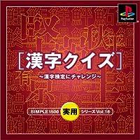 SIMPLE1500実用シリーズ Vol.18 漢字クイズ ~漢字検定にチャレンジ~