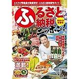 ふるさと納税ニッポン! 2020-21冬春号 Vol.12 (GEIBUN MOOKS)