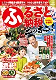Hometown Tax Payment Nippon! 2020-21 Winter Spring Issue Vol.12 (GEIBUN MOOKS)