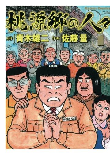 桃源郷の人々(1) (漫画アクション)