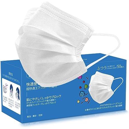 TINAWELLS マスク 50枚入 使い捨てマスク 不織布マスク 立体マスク 3層フィルター構造 飛沫防止 花粉対策 通気性 ふつうサイズ 箱付き