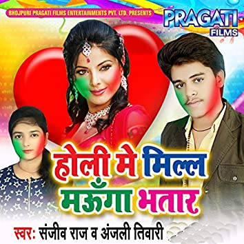 Holi Me Milal Mauga Bhatar