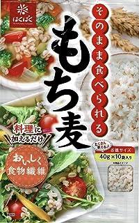 そのまま食べられるもち麦 (40g×10袋)