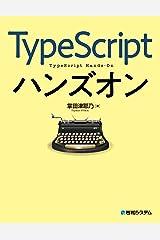 TypeScriptハンズオン Kindle版