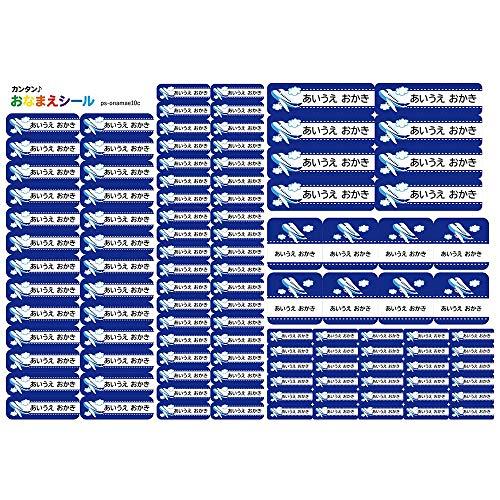 お名前シール 耐水 5種類 110枚 防水 ネームシール シールラベル 保育園 幼稚園 小学校 入園準備 入学準備 ひこうき 飛行機 ブルー