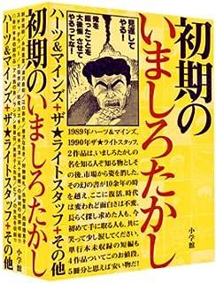 初期のいましろたかし: ハーツ&マインズ+ザ★ライトスタッフ+その他 (Big comics ikki)