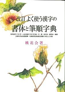 改訂 よく使う漢字の書体と筆順字典