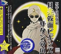 サウンドシアターシリーズ 「月光仮面ビギンズ サタンの爪」