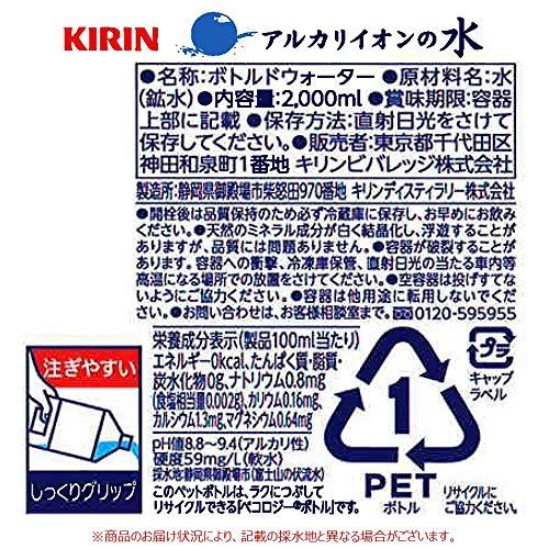[Amazon限定ブランド]キリンLAKURASHIアルカリイオンの水PET(2L×9本)