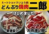 どんぶり焼肉二郎インスパイア系 (牛バラ焼肉用(メガ盛り))