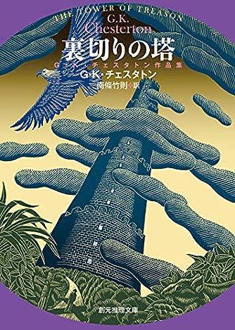 裏切りの塔: G・K・チェスタトン作品集 (創元推理文庫)