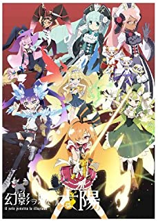 Animation - Genei Wo Kakeru Taiyo (Il Sole Penetra Le Illusioni) 1 [Japan DVD] ANSB-6351